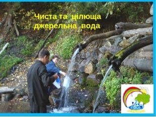 Чиста та цілюща джерельна вода