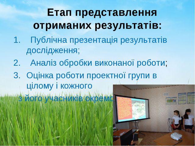 Етап представлення отриманих результатів: 1. Публічна презентація результаті...