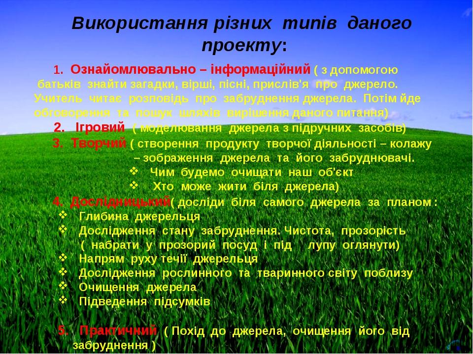 Використання різних типів даного проекту: 1. Ознайомлювально – інформаційний...