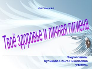 Подготовила: Куликова Ольга Николаевна учитель КГКОУ Школа № 1