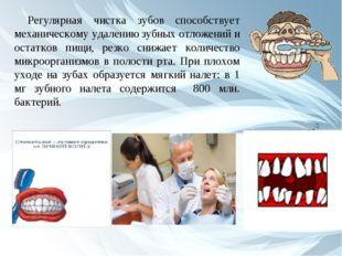 Регулярная чистка зубов способствует механическому удалению зубных отложений