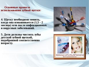 Основные правила использования зубной щетки: 4. Щетку необходимо менять, когд
