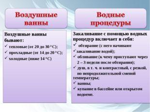 Воздушные ванны бывают: тепловые (от 20 до 30 0 С); прохладные (от 14 до 20 0