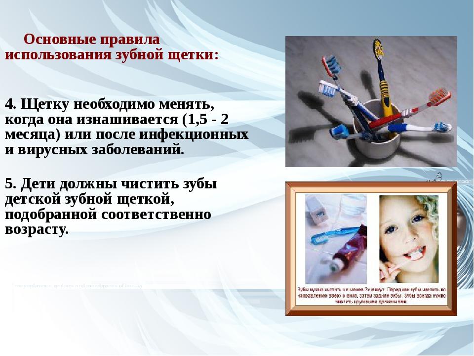 Основные правила использования зубной щетки: 4. Щетку необходимо менять, когд...