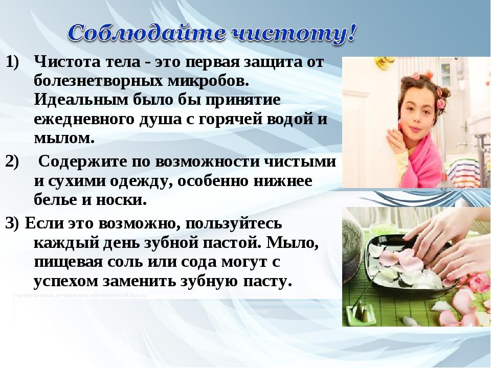 Чистота тела - это первая защита от болезнетворных микробов. Идеальным было б...