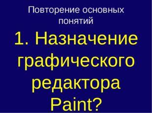 Повторение основных понятий 1. Назначение графического редактора Paint?