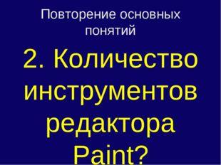 Повторение основных понятий 2. Количество инструментов редактора Paint?