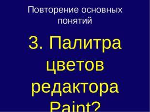 Повторение основных понятий 3. Палитра цветов редактора Paint?