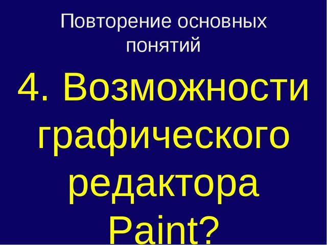 Повторение основных понятий 4. Возможности графического редактора Paint?