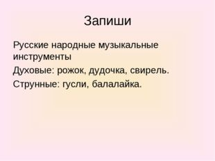 Запиши Русские народные музыкальные инструменты Духовые: рожок, дудочка, свир