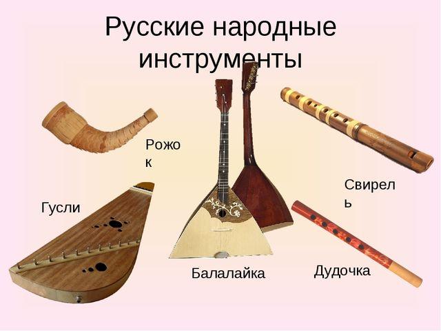 Русские народные инструменты Рожок Гусли Балалайка Свирель Дудочка