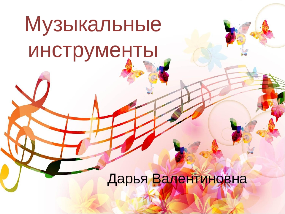 Музыкальные инструменты Дарья Валентиновна