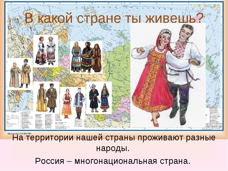В какой стране ты живешь? На территории нашей страны проживают разные народы....