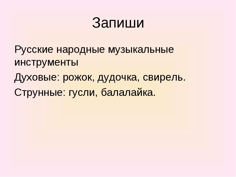 Запиши Русские народные музыкальные инструменты Духовые: рожок, дудочка, свир...