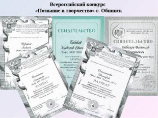 Всероссийский конкурс «Познание и творчество» г. Обнинск
