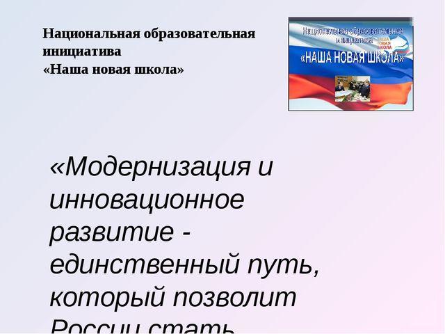 Национальная образовательная инициатива «Наша новая школа» «Модернизация и ин...