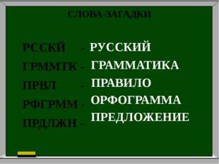 СЛОВА-ЗАГАДКИ РССКЙ - ГРММТК - ПРВЛ - РФГРММ - ПРДЛЖН - РУССКИЙ ГРАММАТИКА ПР