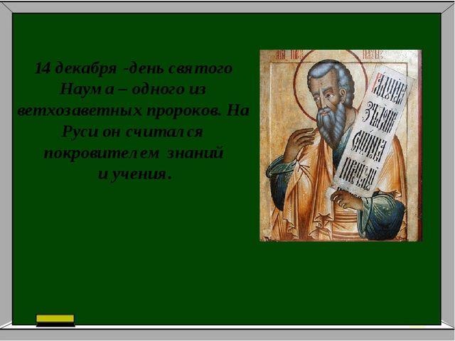 14 декабря -день святого Наума – одного из ветхозаветных пророков. На Руси он...