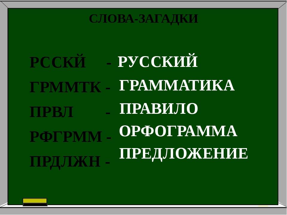 СЛОВА-ЗАГАДКИ РССКЙ - ГРММТК - ПРВЛ - РФГРММ - ПРДЛЖН - РУССКИЙ ГРАММАТИКА ПР...