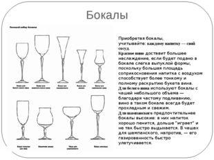Бокалы Приобретая бокалы, учитывайте:каждому напитку — свой сосуд. Красное