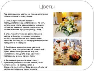 Цветы При размещении цветов на парадных столах полезно помнить следующее: 1.