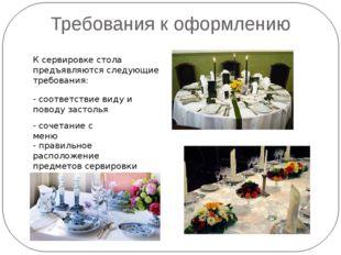 К сервировке стола предъявляются следующие требования: Требования к оформлени