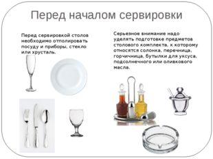 Перед началом сервировки Перед сервировкой столов необходимо отполировать пос