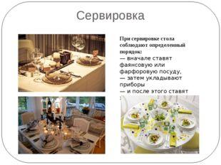Сервировка При сервировке стола соблюдают определенный порядок: — вначале ст