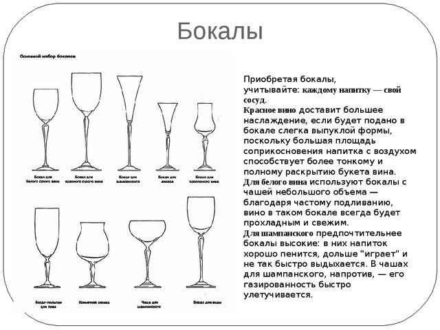 Бокалы Приобретая бокалы, учитывайте:каждому напитку — свой сосуд. Красное...
