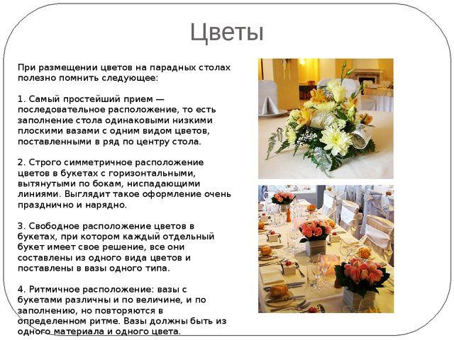 Цветы При размещении цветов на парадных столах полезно помнить следующее: 1....