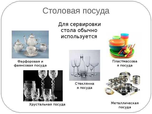 Столовая посуда Для сервировки стола обычно используется Фарфоровая и фаянсов...