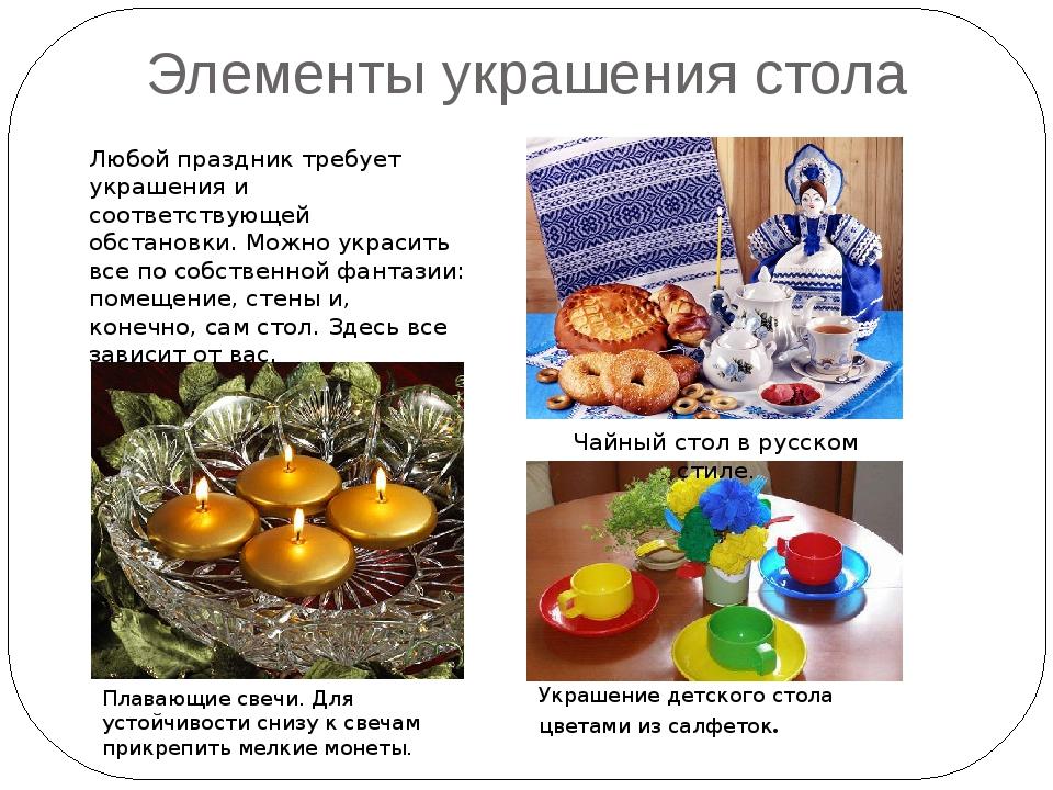 Элементы украшения стола Любой праздник требует украшения и соответствующей о...