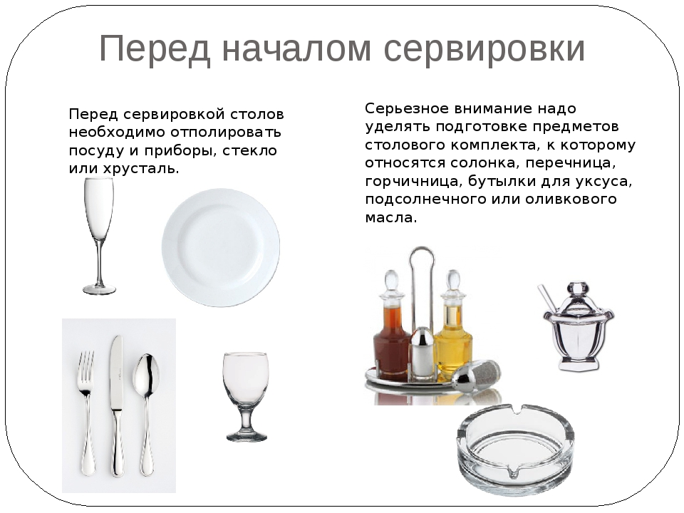 Перед началом сервировки Перед сервировкой столов необходимо отполировать пос...