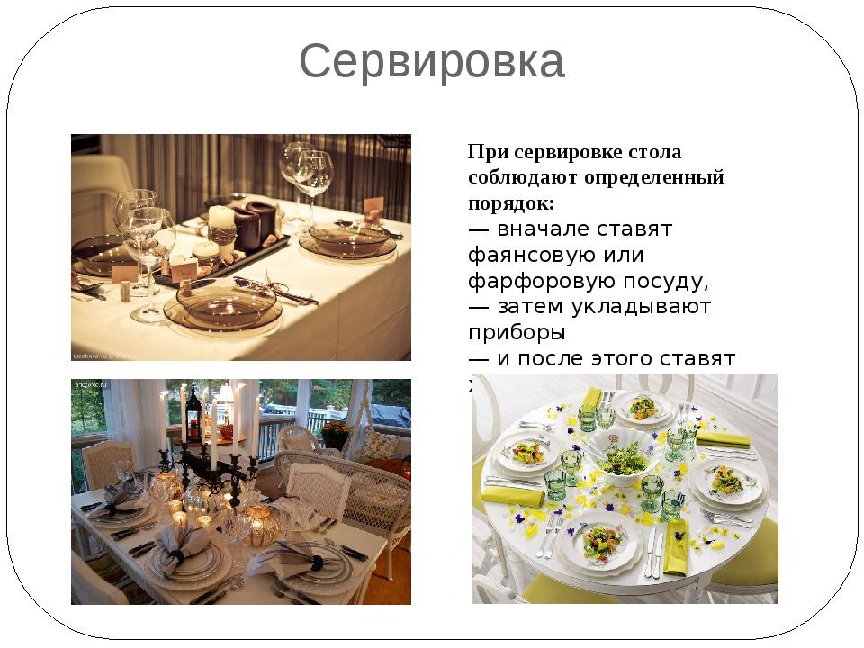 Сервировка При сервировке стола соблюдают определенный порядок: — вначале ст...