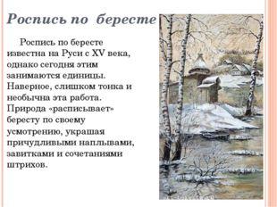 Роспись по бересте Роспись по бересте известна на Руси с XV века, однако сего