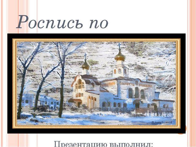 Роспись по бересте Презентацию выполнил: Корчагин Н.И.