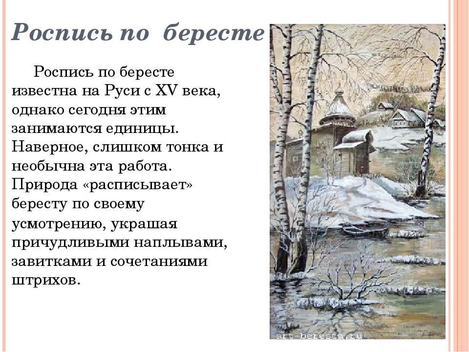 Роспись по бересте Роспись по бересте известна на Руси с XV века, однако сего...