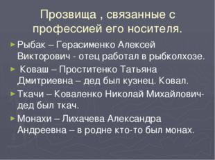 Прозвища , связанные с профессией его носителя. Рыбак – Герасименко Алексей В