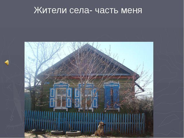 Жители села- часть меня