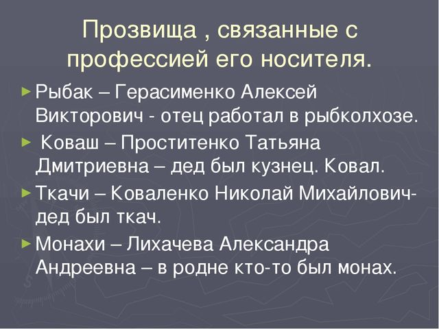 Прозвища , связанные с профессией его носителя. Рыбак – Герасименко Алексей В...