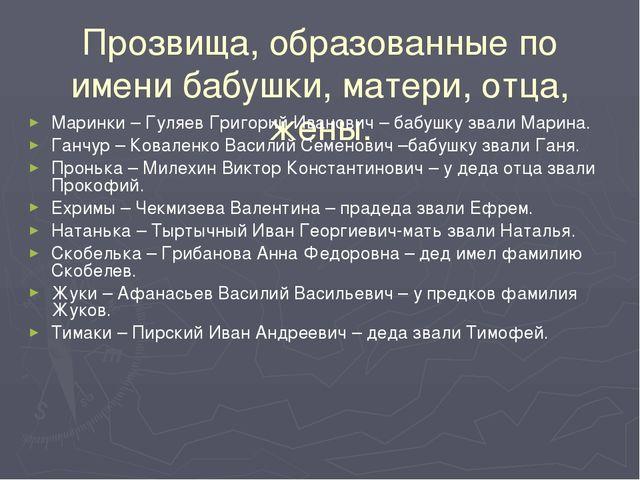 Прозвища, образованные по имени бабушки, матери, отца, жены. Маринки – Гуляев...