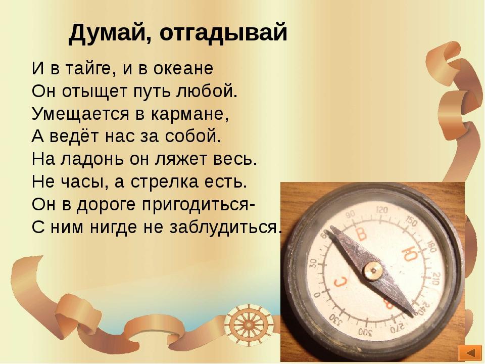 Презентация компас своими руками