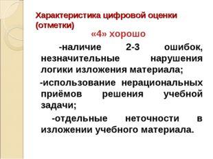 Характеристика цифровой оценки (отметки) «4» хорошо -наличие 2-3 ошибок, незн