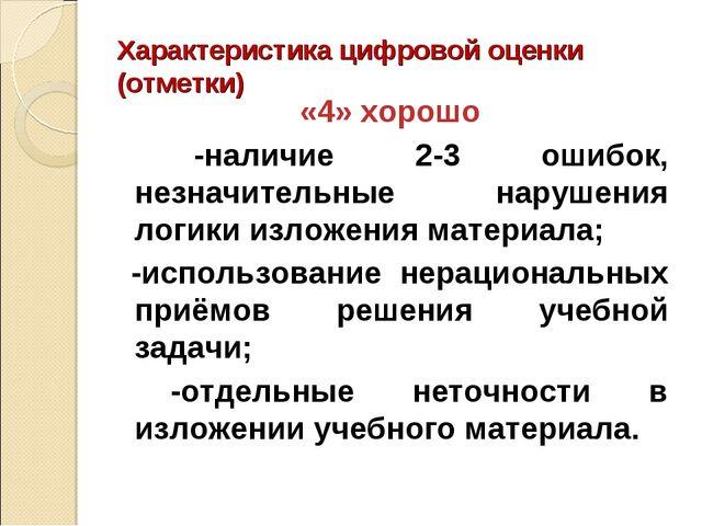 Характеристика цифровой оценки (отметки) «4» хорошо -наличие 2-3 ошибок, незн...
