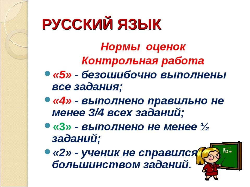 РУССКИЙ ЯЗЫК Нормы оценок Контрольная работа «5» - безошибочно выполнены все...