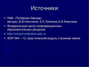 Источники УМК «Полярная Звезда» авторы: В.В.Николина, Е.К.Липкина,А.И.Алексее