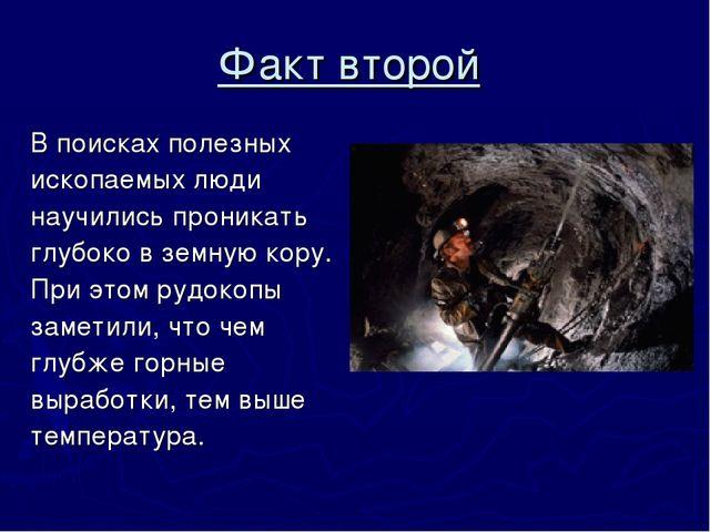 Факт второй В поисках полезных ископаемых люди научились проникать глубоко в...