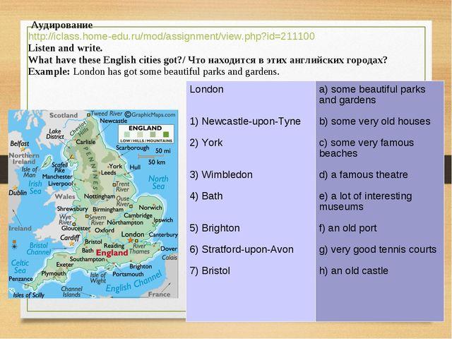 Аудирование http://iclass.home-edu.ru/mod/assignment/view.php?id=211100 List...