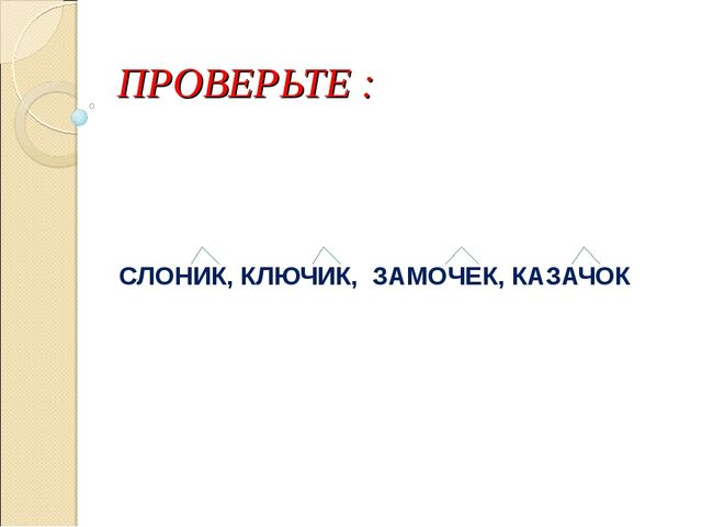 ПРОВЕРЬТЕ : СЛОНИК, КЛЮЧИК, ЗАМОЧЕК, КАЗАЧОК