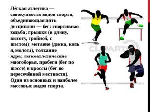 Лёгкая атлетика— совокупность видов спорта, объединяющая пять дисциплин—бе